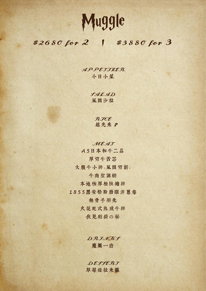 燒肉風間菜單