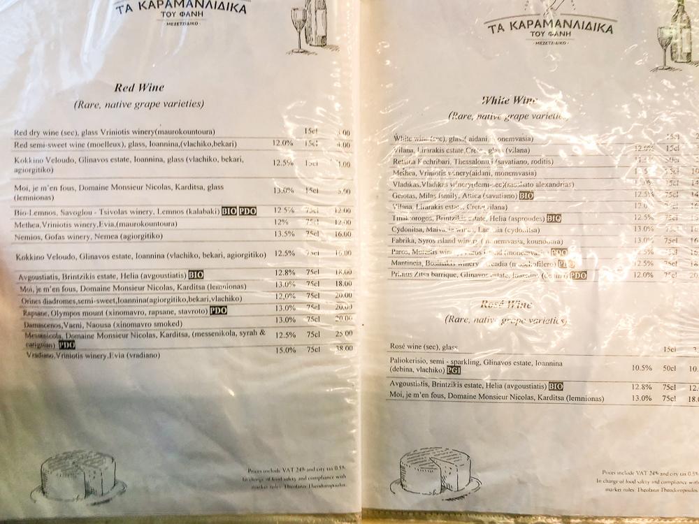Karamanlidika菜單