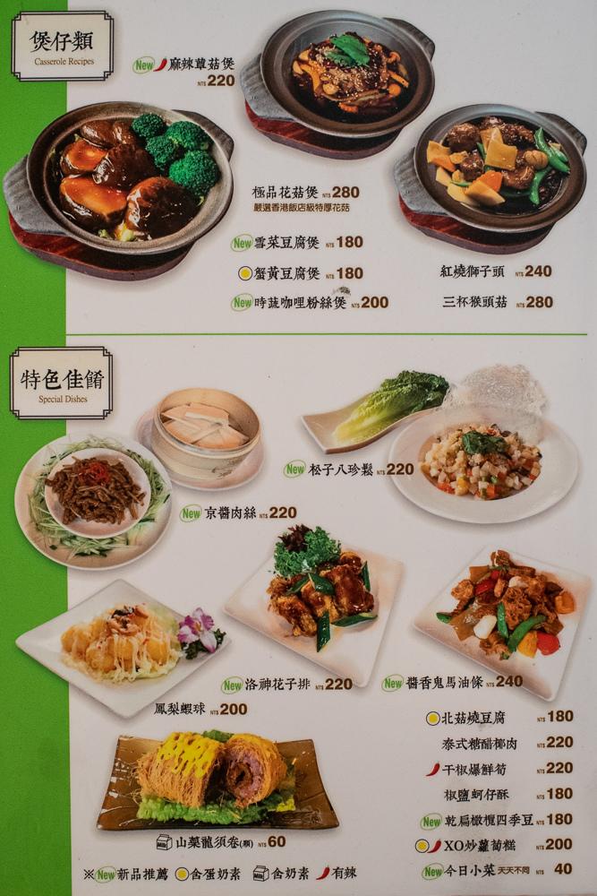 寶達茶餐廳 養生素食館 菜單