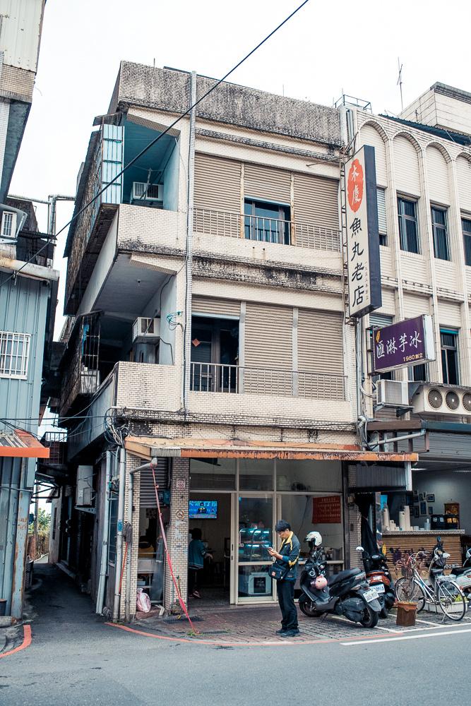 木慶魚丸老店