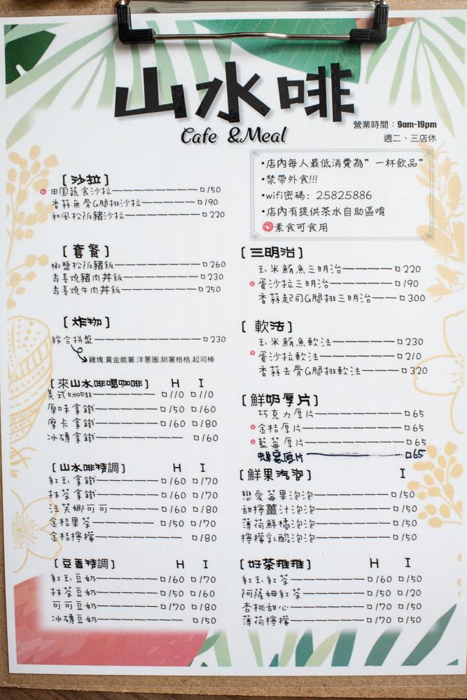 山水啡 Cafe&Meal 菜單