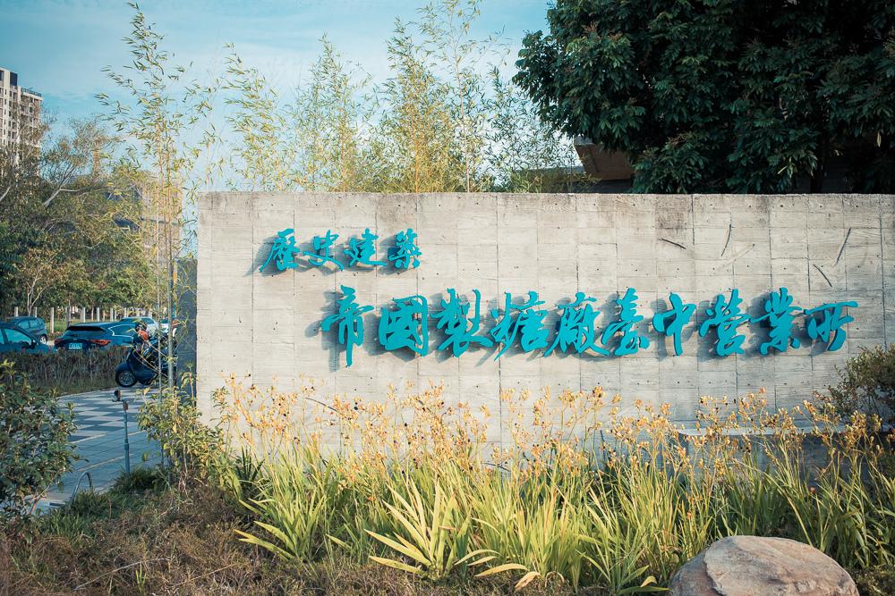 帝國製糖廠 台中營業所