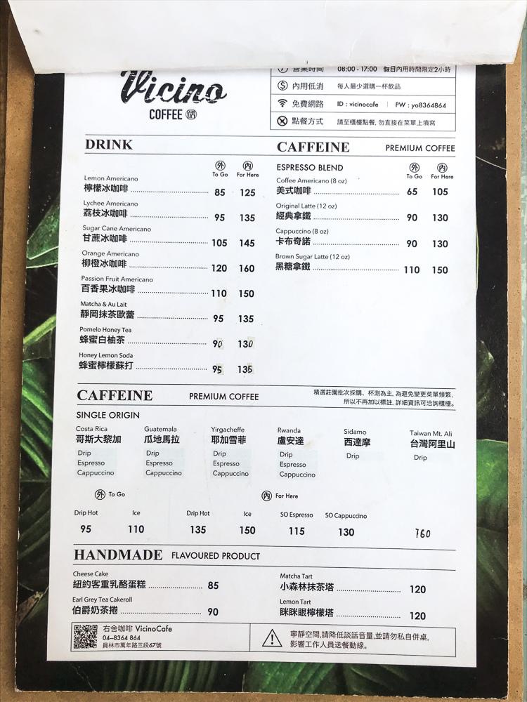 右舍咖啡菜單