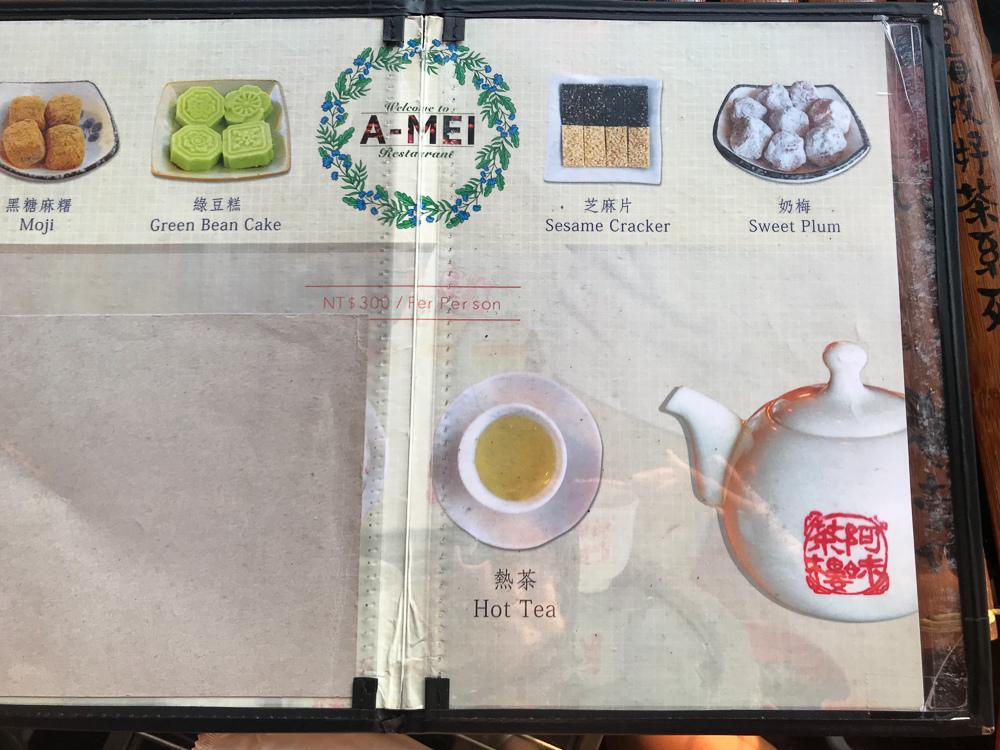 阿妹茶樓菜單