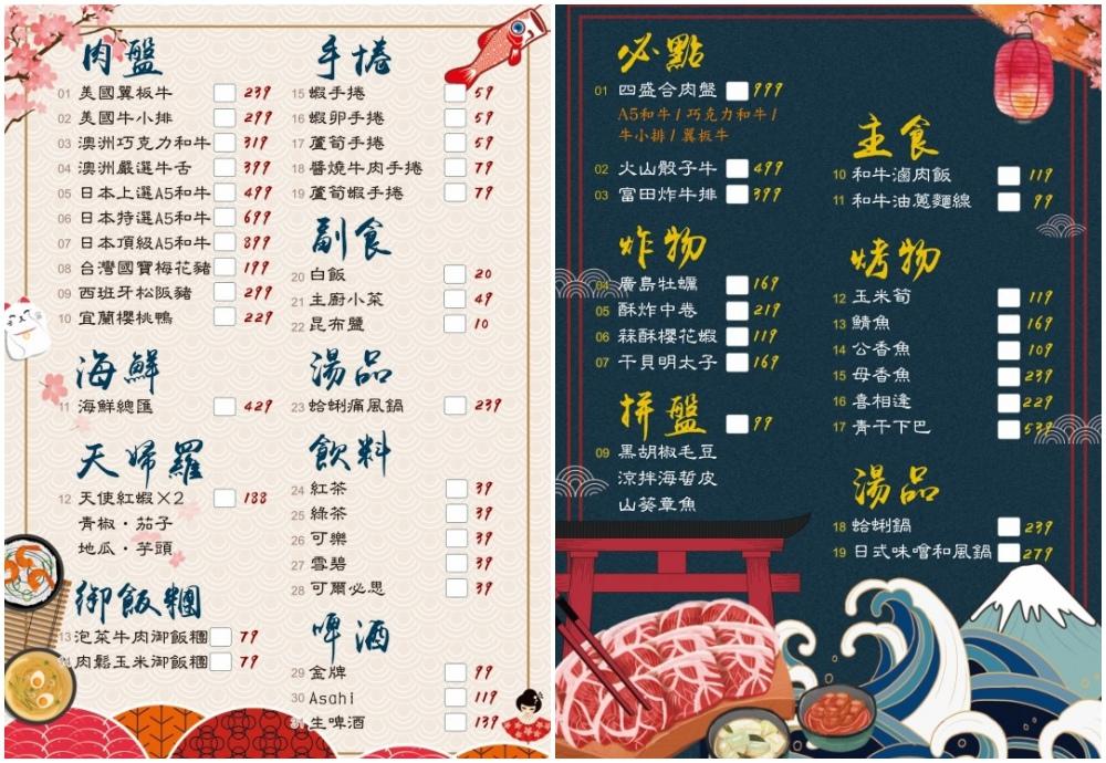 富田和牛燒肉菜單