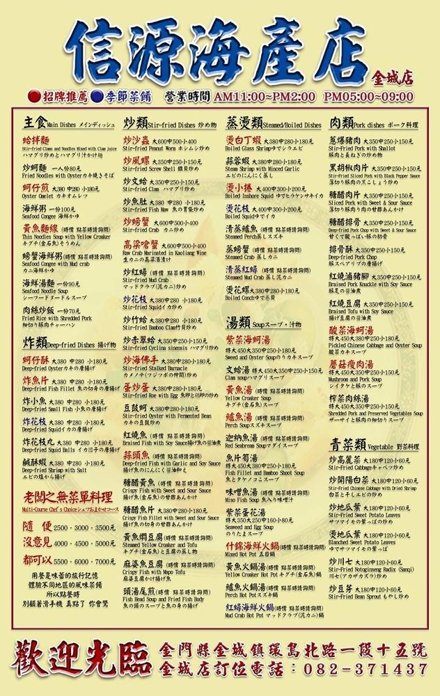 信源海產店菜單