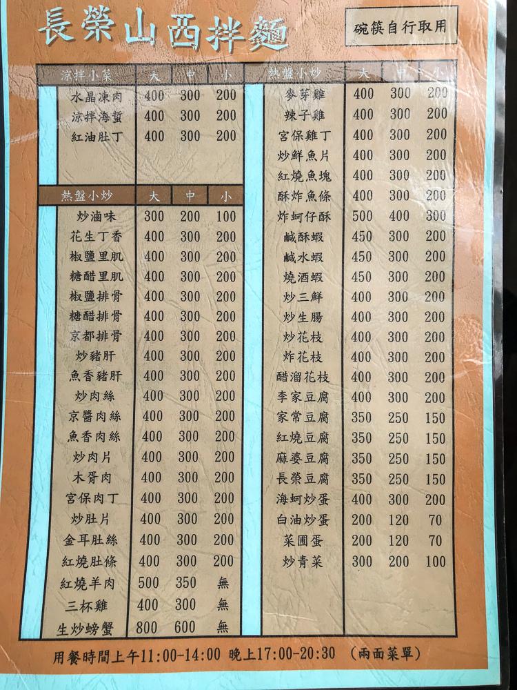 長榮商店山西拌麵菜單