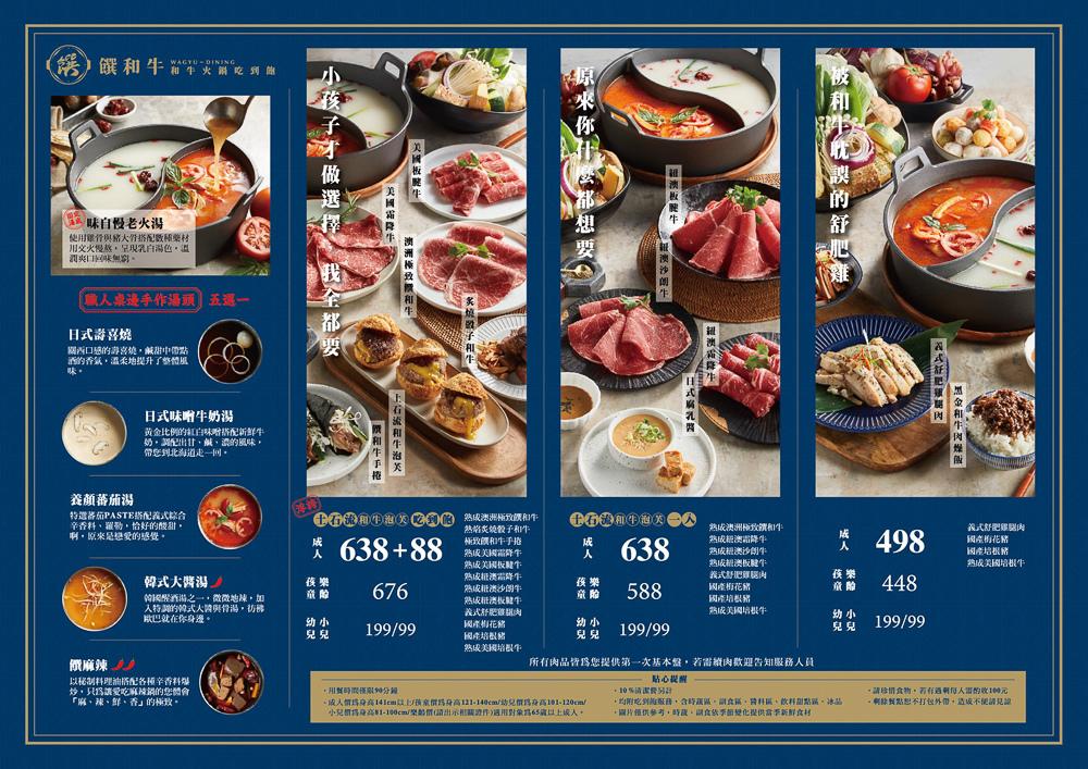 饌和牛菜單