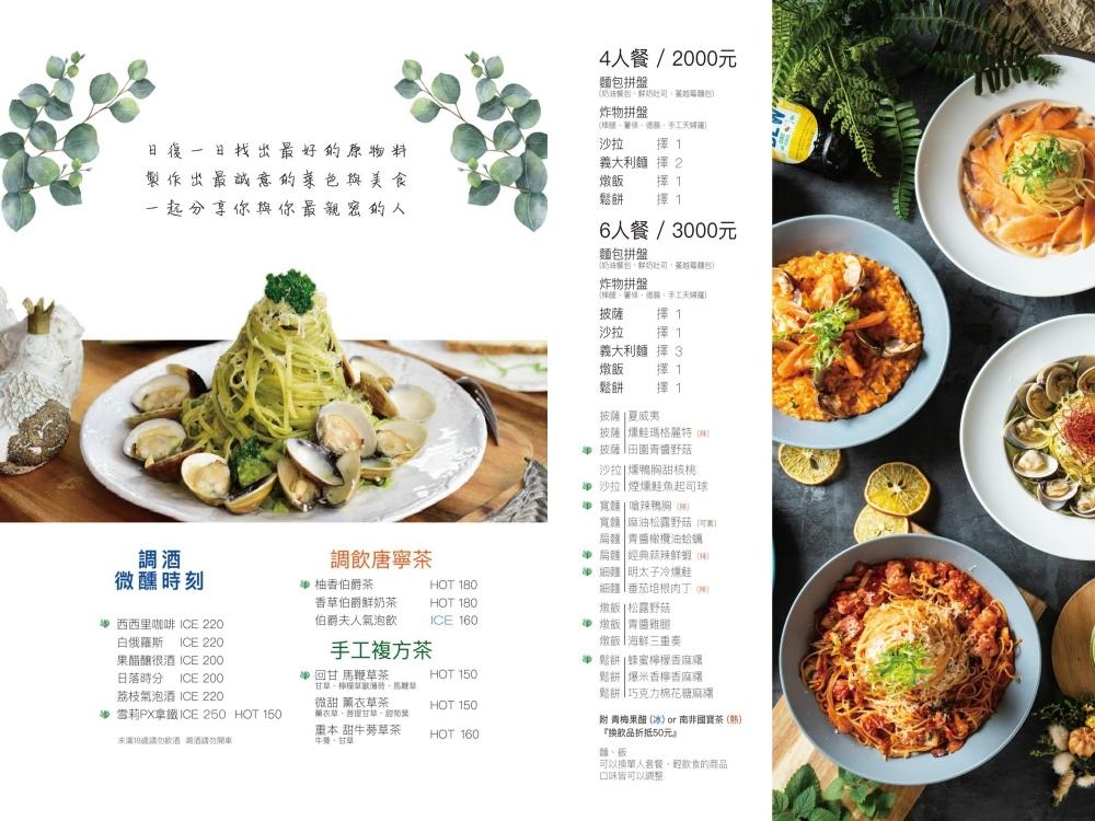 樂野食菜單6