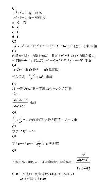 地測訓練班38期-數學考古題1