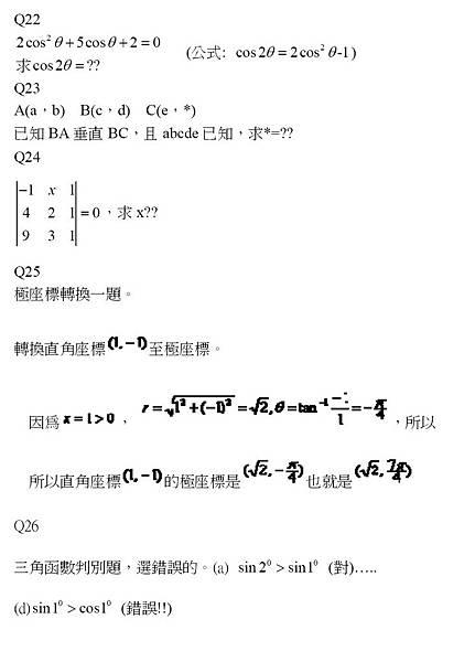 地測訓練班38期-數學考古題3