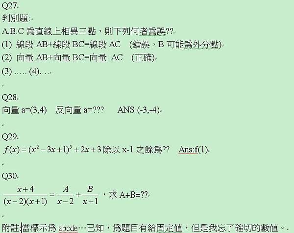 數學4--補遺