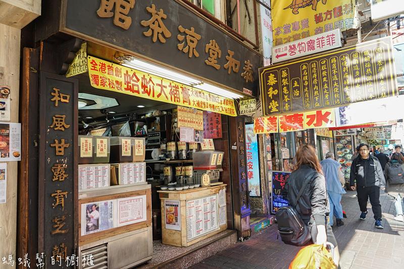 香港旺角點點心