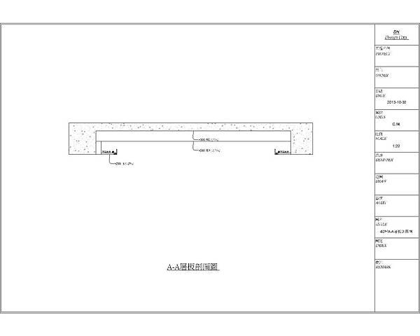 40坪A-A層板剖面圖