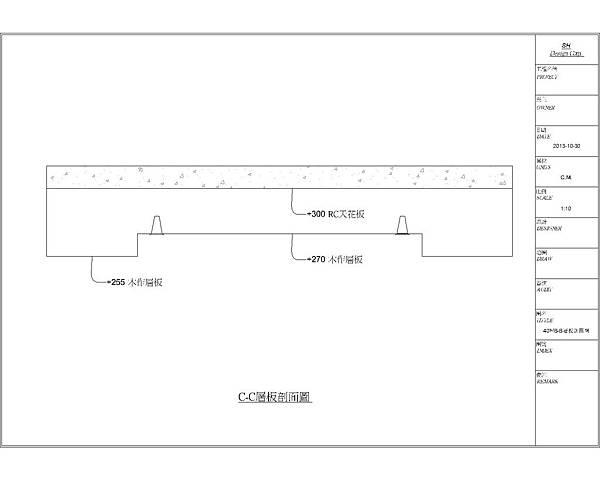 40坪C-C層板剖面圖