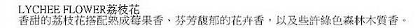 荔枝花.jpg