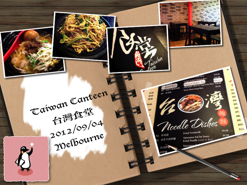 Taiwan Canteen-Cover