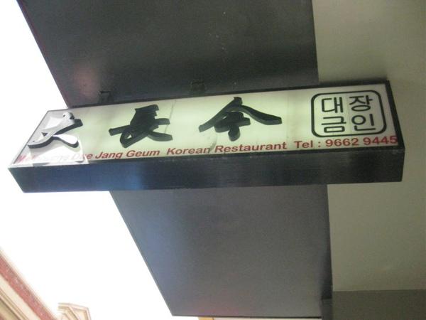大長今韓國BBQ