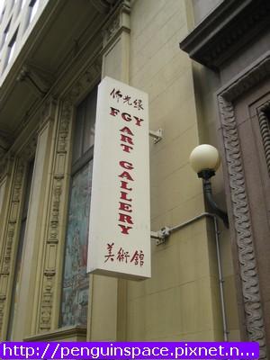 墨爾本佛光緣美術館