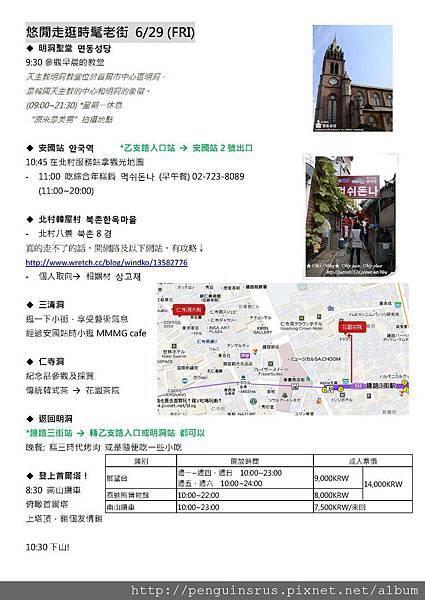 韓國Day_by_Day細項_頁面_4