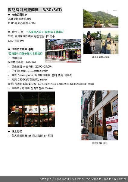 韓國Day_by_Day細項_頁面_5