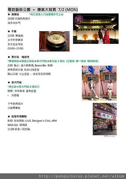 韓國Day_by_Day細項_頁面_7