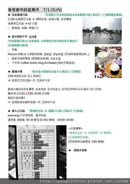 韓國Day_by_Day細項_頁面_6