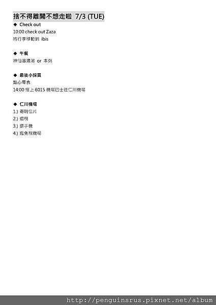 韓國Day_by_Day細項_頁面_8