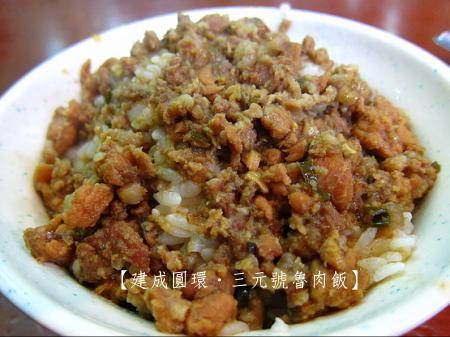 三元號魯肉飯
