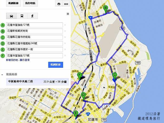 花蓮自行車行程2