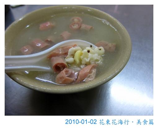 玉里麵.四神湯03.jpg