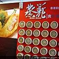 蒸籠‧香港茶餐廳