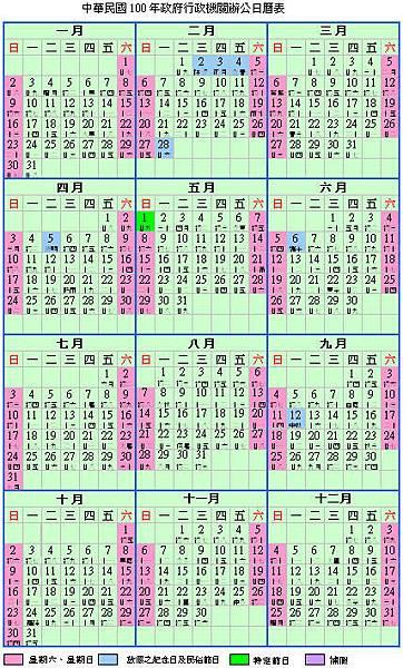 2011行事曆