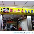 關山臭豆腐.jpg