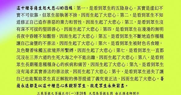 0410貼 菩薩永遠都是以這十種悲心來觀察眾生、救度眾生永無窮盡。.jpg