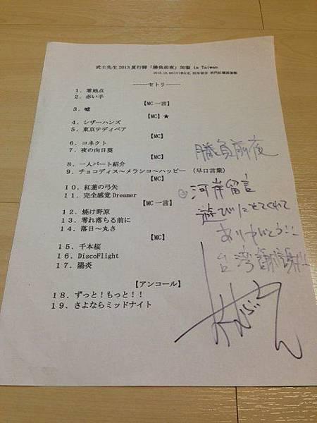 10/6 Osamuraisan(武士先生)2013夏行脚「勝負前夜」(9)