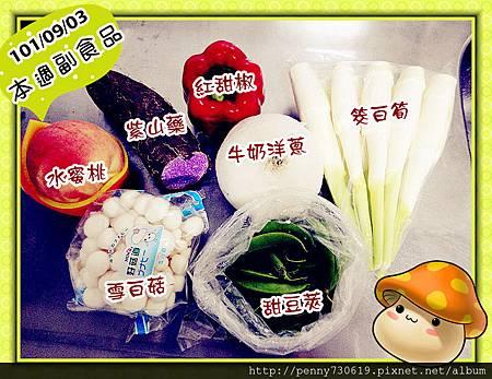 101/09/03採買副食品食材
