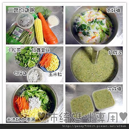 三蔬吻魚粥