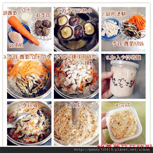 胡蘿蔔菇菇雞粥