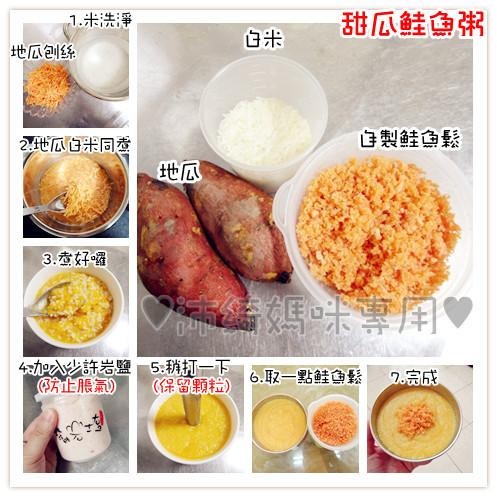 甜瓜鮭魚粥