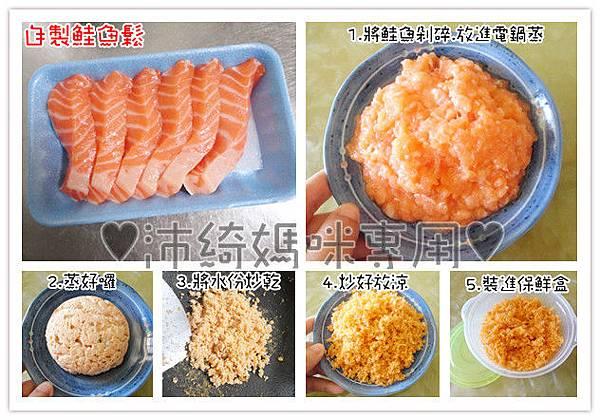 自製鮭魚鬆