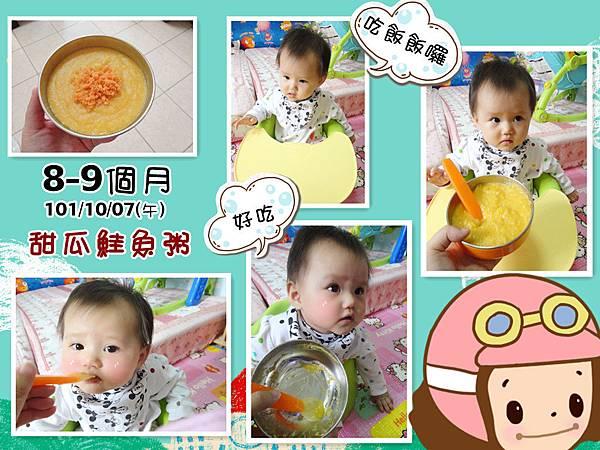 甜瓜瓜鮭魚粥