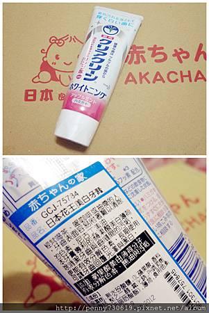 日本花王美白牙膏