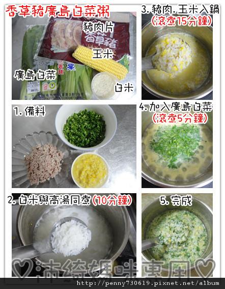 香草豬廣島粥