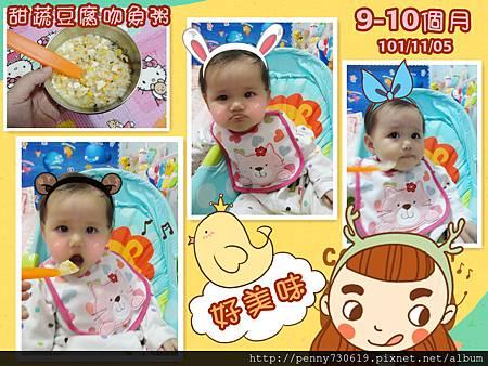 甜蔬豆腐吻魚粥