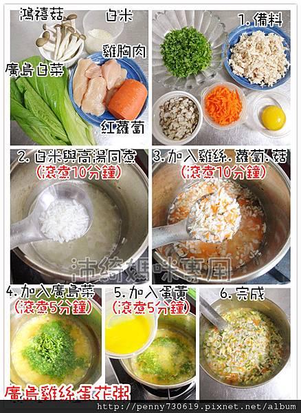 廣島雞絲蛋黃花粥