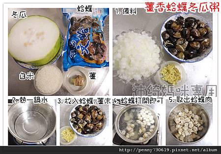 薑香蛤蠣冬瓜粥(一)