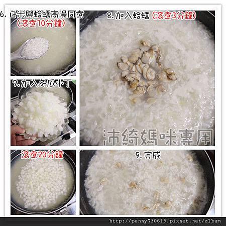 薑香蛤蠣冬瓜粥(二)