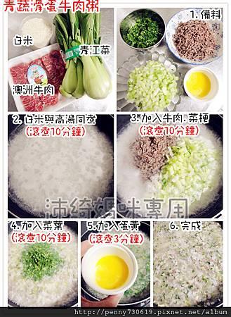 青蔬滑蛋牛肉粥