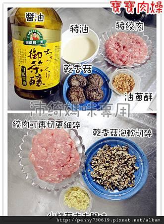 寶寶香菇肉燥
